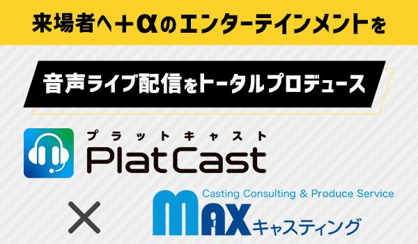 Plat Cast